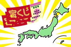 宝くじが良く当たる都道府県ランキング