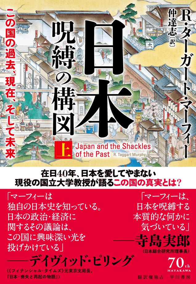 『日本 呪縛の構図』は日本に興味ある人に向けた日本入門書