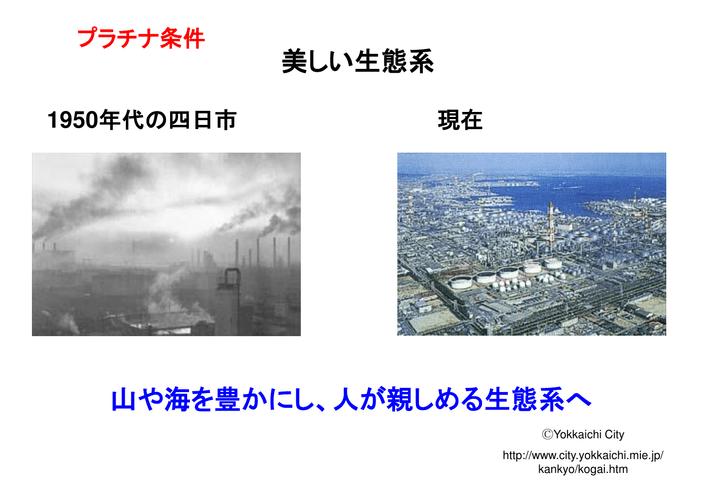 豊かな海山が循環する生態系へ!四日市市の成功事例に学ぶ
