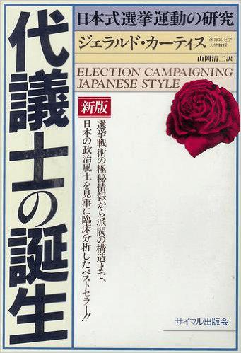 中選挙区制だった時代、日本に良き草の根民主主義があった