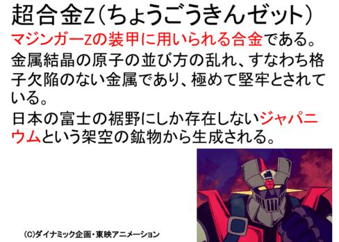 マジンガーZの装甲に使われた超合金Zは未来レアメタル!