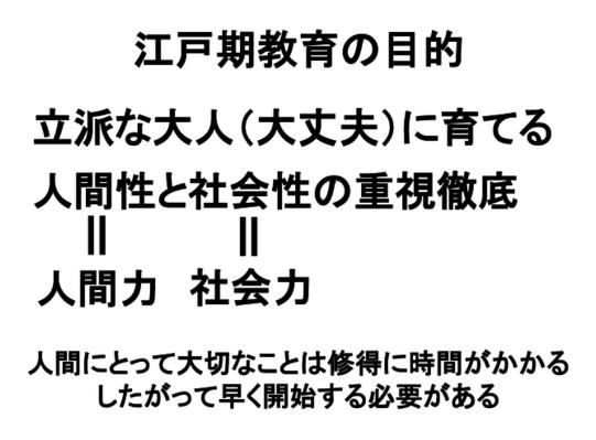 「大丈夫」に育てることが江戸期幼年教育の目的