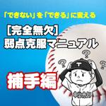 週刊野球太郎 野球エンタメコラム#3 記事画像#13