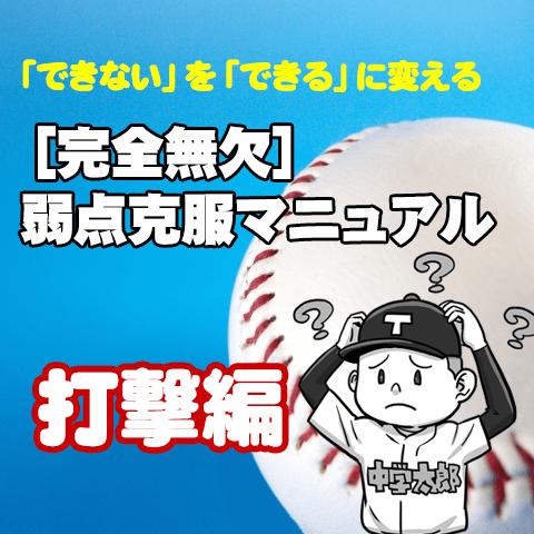 週刊野球太郎 野球エンタメコラム#3 記事画像#1
