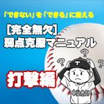 週刊野球太郎 野球エンタメコラム#3 記事画像#17