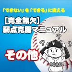 週刊野球太郎 野球エンタメコラム#3 記事画像#10
