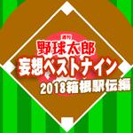 週刊野球太郎 野球エンタメコラム#3 記事画像#2