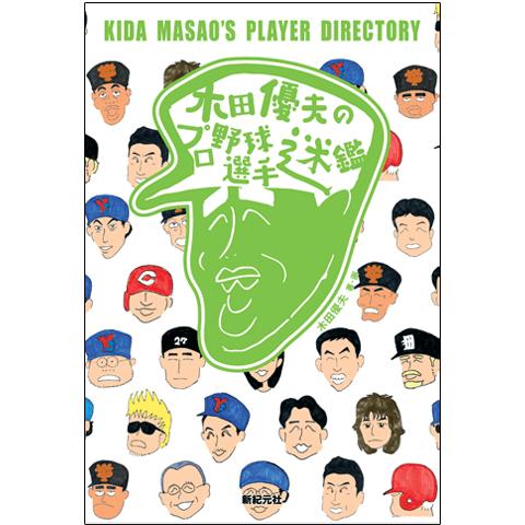 小久保裕紀、稲葉篤紀を「将来、球界を担う人物」と言い当てていた『木田優夫のプロ野球選手迷鑑』