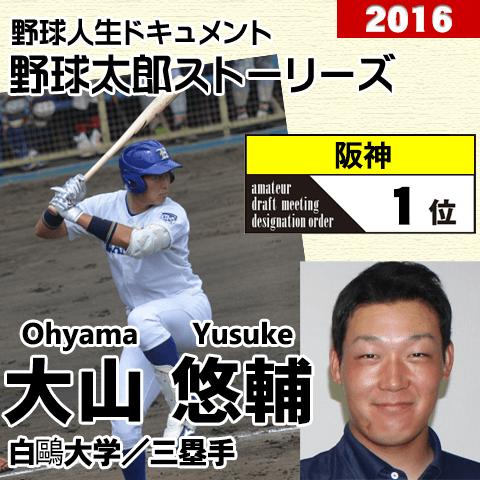《野球太郎ストーリーズ》阪神2016年ドラフト1位、大山悠輔。侍ジャパン大学代表の4番を担った長距離砲(1)