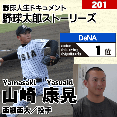 《野球太郎ストーリーズ》DeNA2014年ドラフト1位、山崎康晃。指名漏れの悔しさを糧に成長した東都のエース(1)