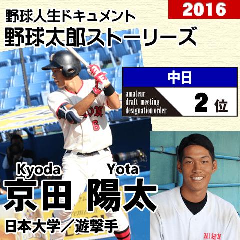 《野球太郎ストーリーズ》中日2016年ドラフト2位、京田陽太。即プロ対応の守備力&全力疾走が光る遊撃手