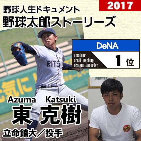 《野球太郎ストーリーズ》DeNA2017年ドラフト1位、東克樹。最速152キロを誇る日米大学野球最優秀投手(2)