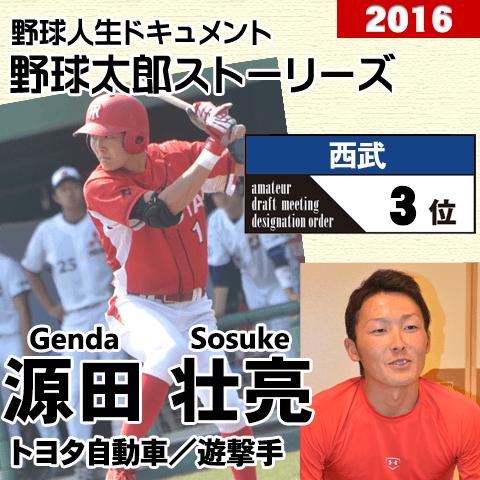 《野球太郎ストーリーズ》西武2016年ドラフト3位、源田壮亮。社会人屈指の守備と足が魅力の即戦力遊撃手