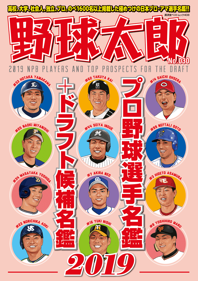 『野球太郎No.030 プロ野球選手名鑑+ドラフト候補名鑑2019』表紙