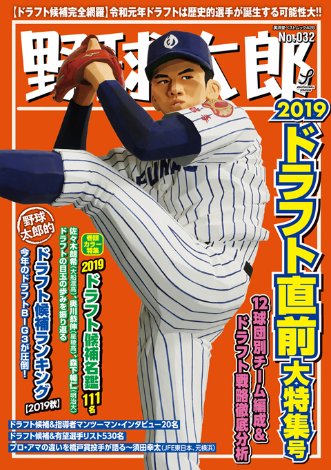 『野球太郎No.032 2019ドラフト直前大特集号』表紙